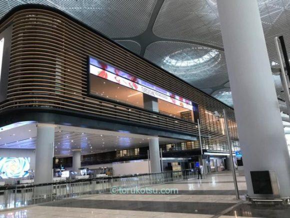 イスタンブール空港-出発階 国内線出発口付近のレストラン