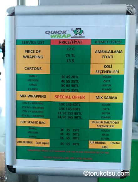 イスタンブール空港内の荷物ラッピングサービス料金表