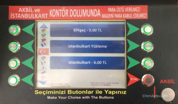イスタンブールカード券売機の画面