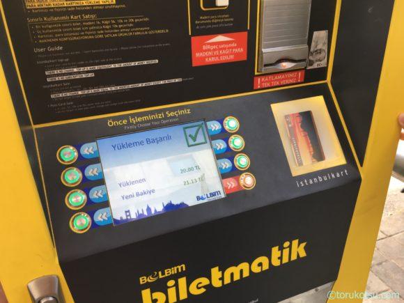 イスタンブールカードのチャージ方法