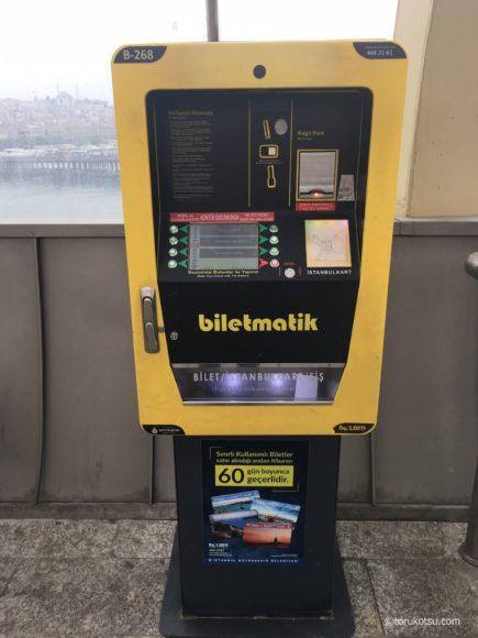 イスタンブールカードの自動券売機