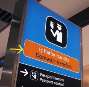 イスタンブール空港 国際線から国内線への乗継方法