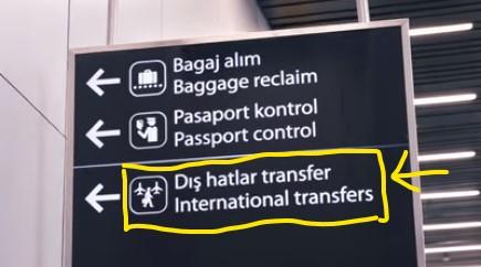イスタンブール空港 国内線から国際線への乗継方法