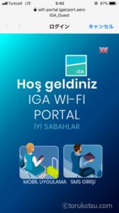 イスタンブール空港の無料Wi-Fi