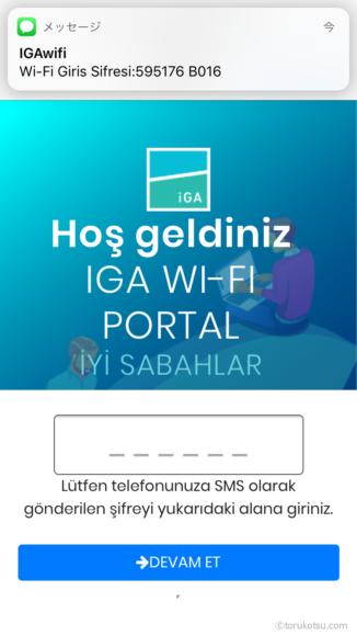 イスタンブール空港の無料Wi-F
