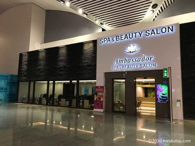 イスタンブール空港国際線出発ロビーにあるSpa&BEAUTY SALON【Ambassador】