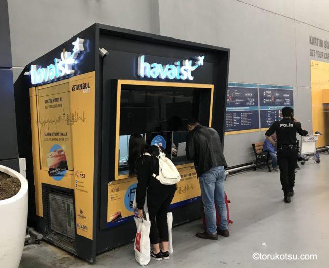 イスタンブール空港 イスタンブールカード販売窓口