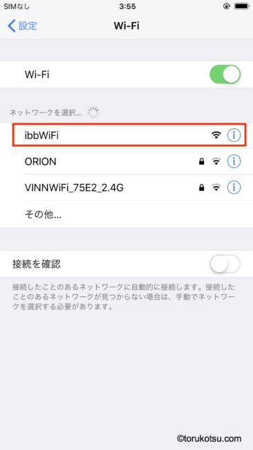 イスタンブール空港シャトルバスHavaistの無料Wi-Fi(インターネット)接続方法