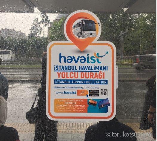 イスタンブール空港のシャトルバスHavaistの停留所の目印