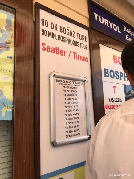 TURYOL社 ボスボラスクルーズの時刻表
