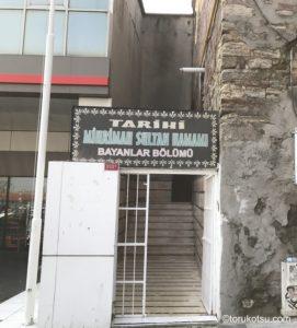 イスタンブールのハマム【ミフリマースルタンハマム】
