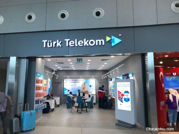 イスタンブール空港内のTurk Telekom店舗