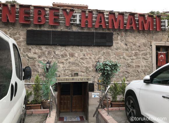 アンカラ観光参考写真【Eynebey Hamamı】