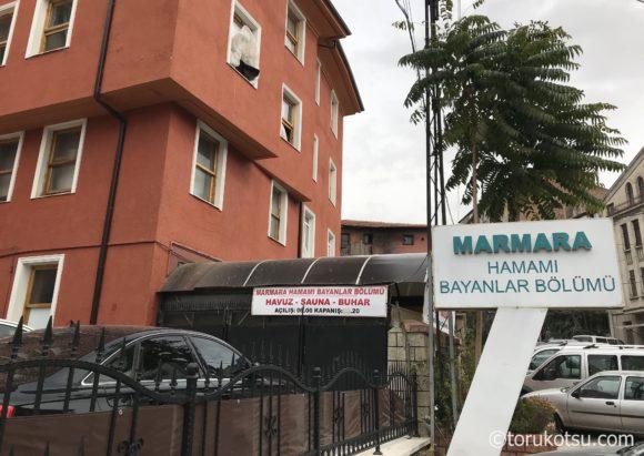 アンカラ観光参考写真【女性専用Marmara Hamamı】