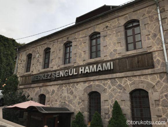 アンカラ観光参考写真【Şengül Hamamı】