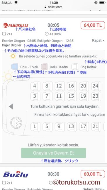 トルコ長距離バス一括検索サイト【obilet.com】