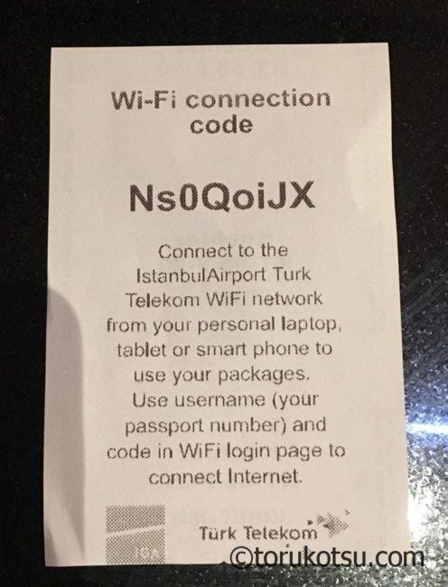 イスタンブール空港無料Wi-Fi(インターネット)
