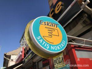 EskartとEsbiletの販売店の目印