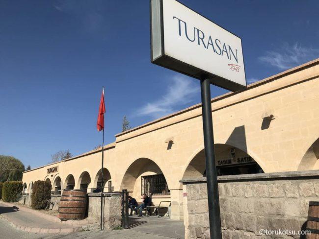 カッパドキアワイナリー TURASAN
