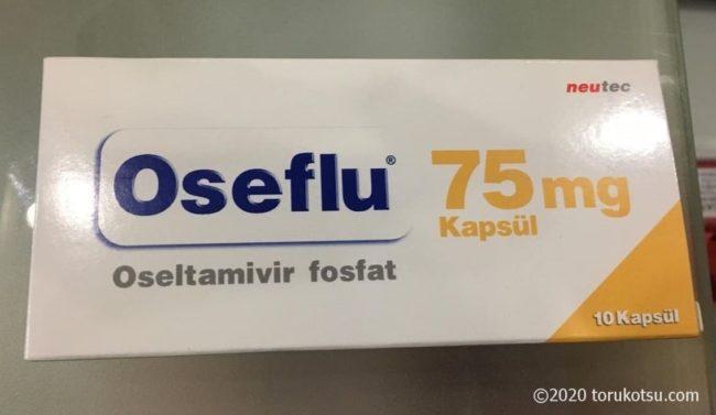 【トルコの薬局で買える薬】