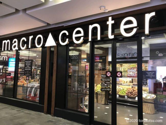 カンヨンショッピングモール内にあるマクロセンタースーパーマーケット