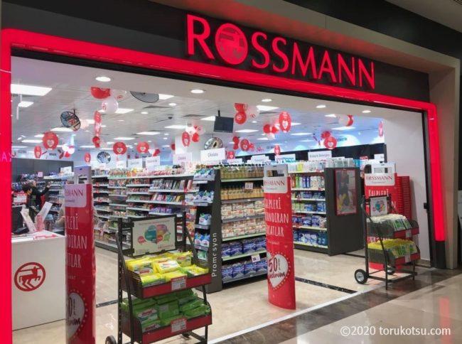 トルコで便利なドラッグストア【ロスマン(ROSSMANN)】