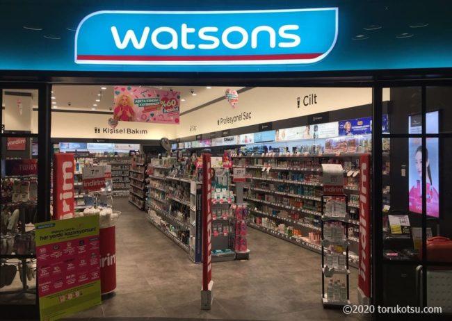 トルコで便利なドラッグストア【ワトソンズ(Watsons)】