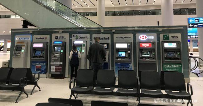 【トルコのATM】イスタンブール空港のATM