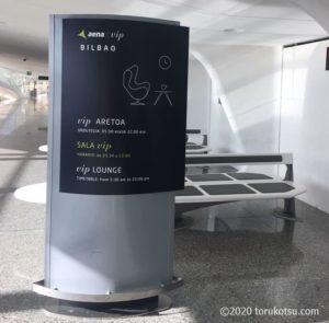 【スペイン】ビルバオ空港のラウンジ